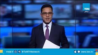 #x202b;موجز Ten لـ أهم أخبار الـ 11 صباحًا - 11 ديسمبر 2018 تقديم أسامة سرايا#x202c;lrm;
