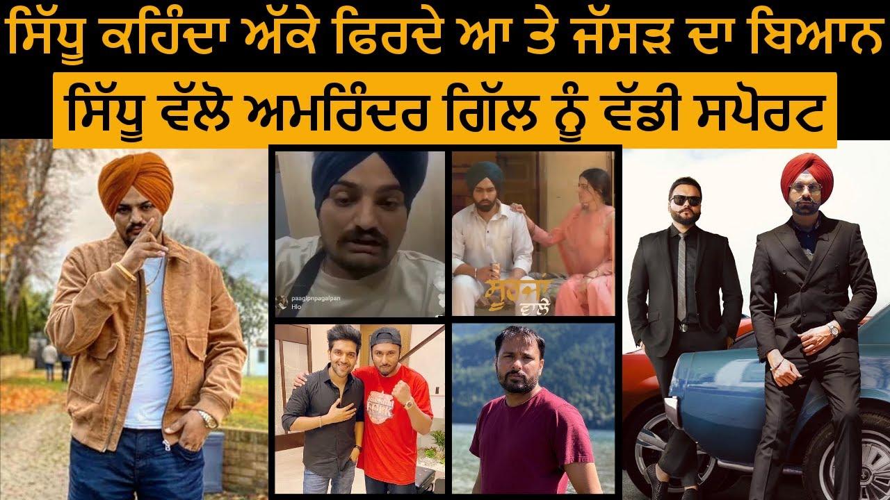 Download Bad | Sidhu Moose Wala | Amrinder Gill | Soorjan Wale | MP3 Gratis