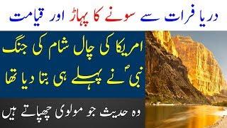 Drya e Farat aur sonay ka pahar | Qayamat ki nishani | Limelight Studio