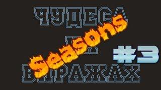 ЧнВ Seasons  #3 тур