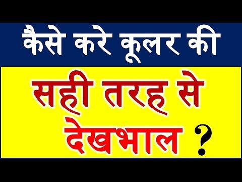 कूलर की देखभाल कैसे करें How to care of air cooler at home how to clean cooler fan and tank