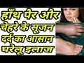 हाँथ पैर और चेहरे के सूजन को ठीक करने का आसान घरेलू इलाज | Sujan Ka Asaan Ilaj Hindi | Swelling Tips