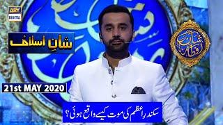 Sikandar e Azam Ki Mout Kase Waqe Howi? | Shan-e-Aslaaf – 21st May 2020