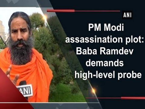 PM Modi assassination plot: Baba Ramdev demands high-level probe