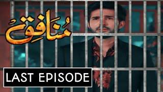 Munafiq Episode 43 Promo || Munafiq Episode 43 Teaser - Har Pal Geo