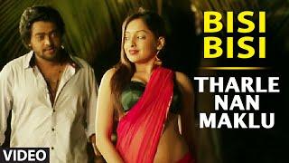 Bisi Bisi Video Song I Tharle Nan Maklu I Yathiraj, Nagshekar, Shuba Punja