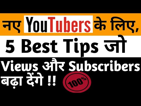 How to Increase Views and Subscribers on youtube video in hindi