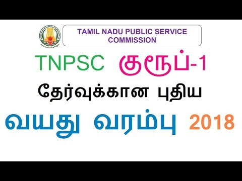 TNPSC குரூப்-1 தேர்வுக்கான புதிய வயது வரம்பு 2018   TNPSC ExamGroup 1Age limit 2018