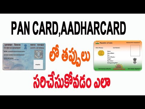 Pan card correction online in telugu 2017