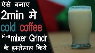 ऐसे बनाये 2 मिनट में Cold Coffee बिना Blender के इस्तेमाल के | Iced Coffee - No Mixer