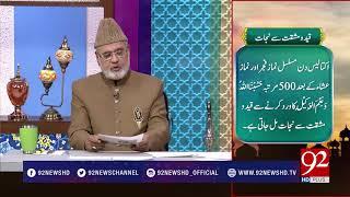 Quote : Hazrat Ali (RA) - 23 February 2018 - 92NewsHDPlus