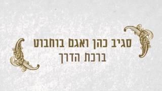 Birkat Haderech - ברכת הדרך - סגיב כהן ואגם בוחבוט