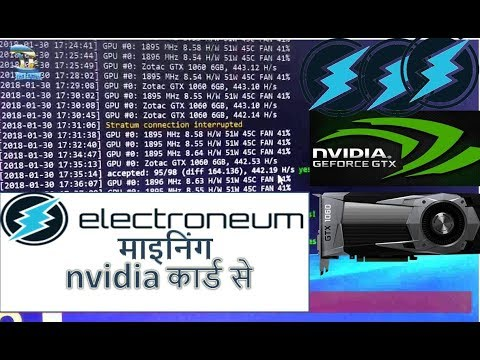 Electroneum Mining 2018 with Nvidia 1060 Card hases performances and cost details Hindi