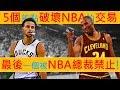 【NBA籃球】5個差點破壞NBA的交易,最後一個被NBA總裁禁止! | 球權