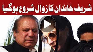 Panamagate Case -  SC allows NAB access to Volume 10 of JIT report - Headlines - 3 PM - 17 Aug 2017