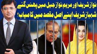 Dunya Kamran Khan Ke Sath | 17 July 2018 | Dunya News