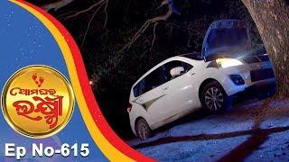 Ama Ghara Laxmi | Full Ep 615 | 26th Apr 2018 | Odia Serial - TarangTV