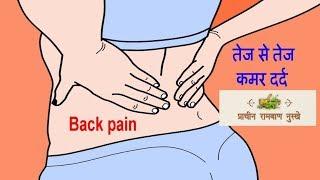 Back pain -तेज से तेज कमर दर्द का पक्का घरेलू इलाज |कमर दर्द का इससे अच्छा इलाज नही मिलेगा इन हिंदी.