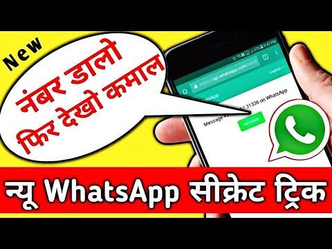 WhatsApp New Trick 2018 | WhatsApp Hidden Features | WhatsApp Secret Trick 2018 | Hindi Android Tips