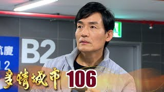 多情城市 Golden City EP106 羅總出場 笑翻全場!