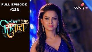 Vish Ya Amrit Sitaara - 22nd May 2019 - विष या अमृत सितारा - Full Episode