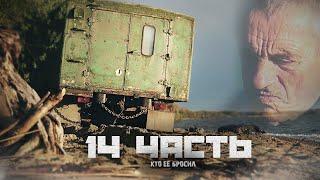 НАШЛИ БРОШЕННЫЙ ГАЗ 66 на БЕРЕГУ ЗАЛИВА! - 14 часть