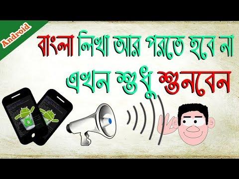 বাংলা লিখা আর পড়তে হবে না আপনাকে পড়ে শুনিয়ে দিবে এই এপটি Bangla Text to speech