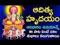Download  ఆదివారం ఉదయాన్నే ఆదిత్య హృదయం వింటే ఐశ్వర్యవంతులవుతారు - Aditya Hrudayam | Lord Surya Songs Telugu MP3,3GP,MP4