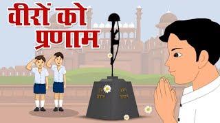 वीरों को प्रणाम   Veero Ko Pranam   5th Std   Hindi   Marathi Medium   State Board   Home Revise