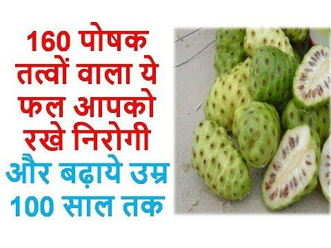 160 पोषक तत्वों वाला ये फल आपको रखे निरोगी और बढ़ाये उम्र 100 साल तक ll Ayurveda Home Care