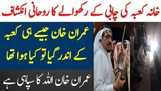 Imran Khan kay Sath Kaaba Kay Ander Kya Hua | Imran Inside Kaaba | Limelight Studio