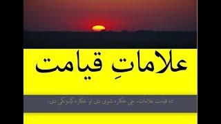 Alamat Qayamat علاماتِ قیامت پشتو ڈیر معلوماتی بیان