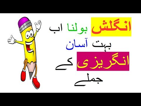 100 DAILY USE PHRASES | LEARN ENGLISH IN URDU | ENGLISH FOR BEGINNERS