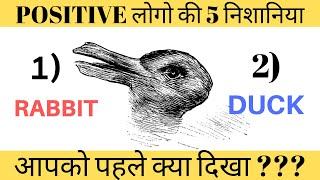 YOU ARE POSITIVE or NEGATIVE PERSON? 5 निशानिया NEGATIVE लोगो की !!! LEARNED OPTIMISM BOOK
