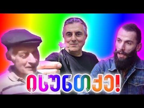 Xxx Mp4 კვირის 30 საუკეთესო ქოუბი 37 კვირის ქოუბები 2019 ქოუბები ქართულად 80 Qoubi Qoubebi ქუბი 3gp Sex