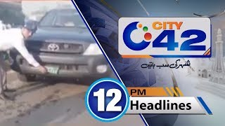 News Headlines | 12:00 PM | 18 October 2017 | City42