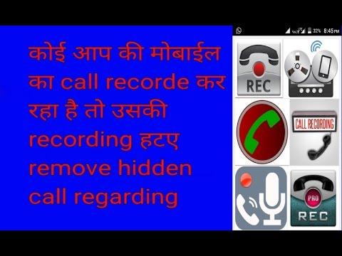 कोई आप की call regarding सुन रहा है तो उसे हटाए| how to remove a hidden call recording