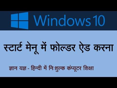 How to add Folder in Start Menu in Windows 10 in Hindi