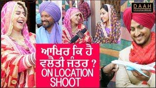 Valaiti Janter | On Location Shoot | Gurnam Bhullar | Aman Sandhu | DAAH Films