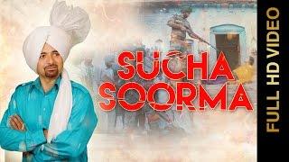 SUCHA SOORMA (Full Video) || GURMEET MEET || Latest Punjabi Songs 2016 || AMAR AUDIO