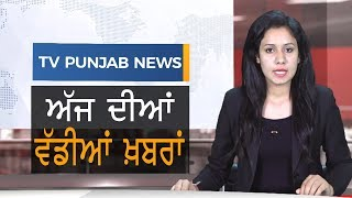 "Punjabi News ""August 31 2019"" TV Punjab"