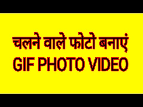 How To Make Gif Image Photo Video | Learn Gif Making | Gif Video | Clip Short Gif Video!.