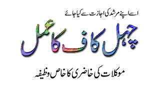 Wazifa For Wish, Taweez For Wish, Peer Qureshi Sahab