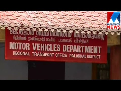 Vehicle online registration in controversy | Manorama News