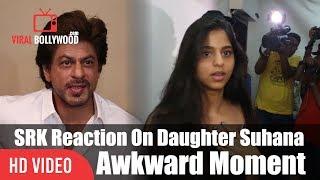 Shahrukh Khan Reaction On Suhana Awkward Moment With Media | Shahrukh Khan | Suhana Khan