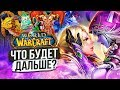 Download  Riot In Alliance, Tirisfal And Dragon's Island / World Of Warcraft MP3,3GP,MP4