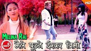 New Nepali Song | Maile Pujne Ishwor Timi - Melina Rai & Naresh Lingden
