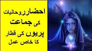 rohani pari ka amal, wazifa for pari, pari, fairy tales, fairy, stories, Mokel ,jin ,Hamzad ,amliyat