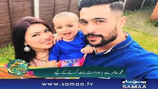 Mohammad Amir   Cricketer   Subh Saverey Samaa Kay Saath   SAMAA TV   Sanam Baloch   10 Aug 2018