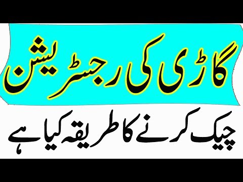 How to check you car vehicle Registration plate# on absher/gari ke Registration check karain